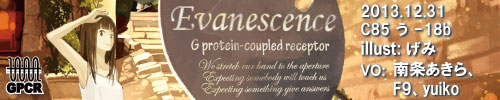 G protein-coupled receptor「Evanescence」